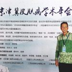 Sinshe Lim diundang Hadir Kongres Ahli Penyakit Kulit di Beijing